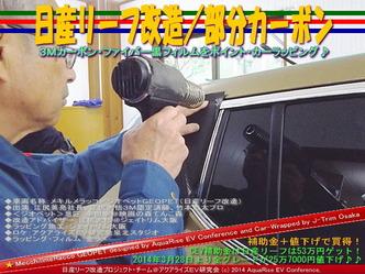 日産リーフ改造/部分カーボン@アクアライズEV研究会02