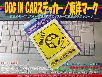 DOG IN CARステッカー/東洋マーク@リーフ改造(2)09