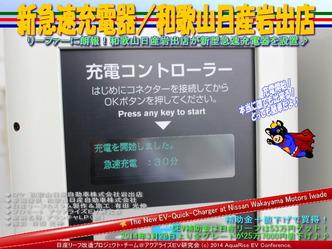 新急速充電器/和歌山日産岩出店@日産リーフ改造09