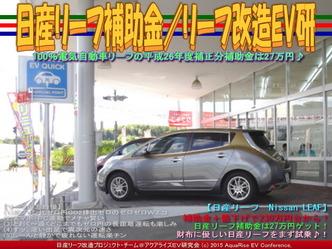 日産リーフ補助金(2)/リーフ改造EV研02