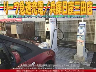 リーフ急速充電/兵庫日産三田店02