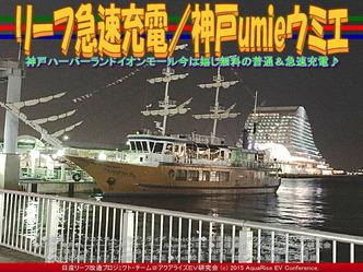 リーフ急速充電/神戸umieウミエ(2)02