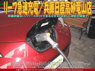 リーフ急速充電/兵庫日産高砂竜山店03