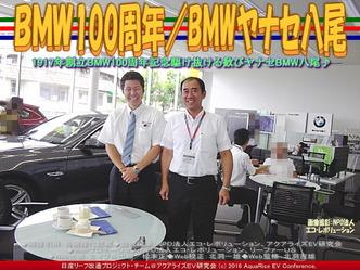 BMW100周年(5)/BMWヤナセ八尾03