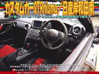 カスタムカーGTRnismo/日産岸和田南02
