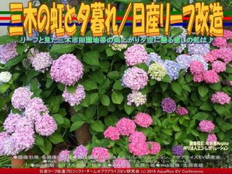 三木の虹と夕暮れ/日産リーフ改造01