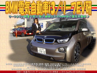 BMW電気自動車i3(2)/リーフEV研03