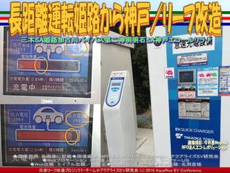 長距離運転姫路から神戸/リーフ改造02