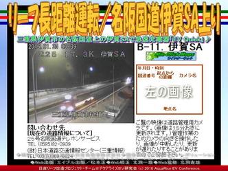 リーフ長距離運転/名阪国道伊賀SA上り03