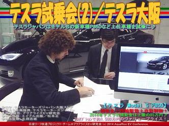 テスラ試乗会(2)/テスラ大阪05
