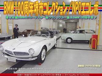 堺市BMWヒストリックカー(7)/507ロードスター画像03