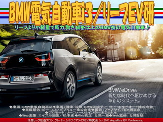 BMW電気自動車i3(6)/リーフEV研01