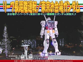 東京お台場ガンダム(3)/リーフ長距離運転04