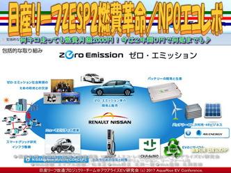 日産リーフZESP2燃費革命(7)/NPOエコレボ画像03
