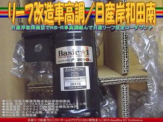 リーフ改造車高調(3)/日産岸和田南03