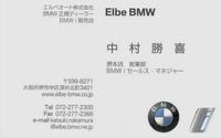 中村マネージャーさん名刺/BMWi3、i3エクステンダー、i8/エルベオート株式会社/リーフEV研 ▼ここをクリックで640x400pxls.に拡大します。