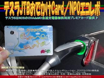 テスラJTBおでかけCard(2)/NPOエコレボ画像03