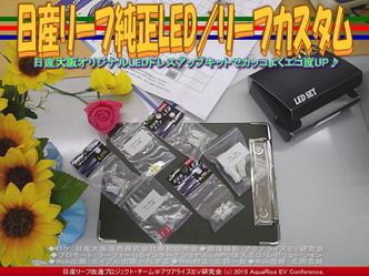日産リーフ純正LED(5)/リーフカスタム03 ▼クリックで640x480に拡大