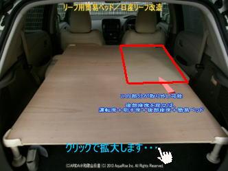 日産リーフ改造・リーフ用簡易ベッド画像3