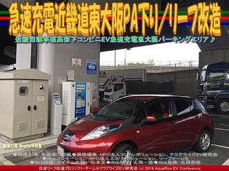 急速充電近畿道東大阪PA下り/リーフ改造画像03