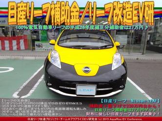 日産リーフ補助金/リーフ改造EV研02