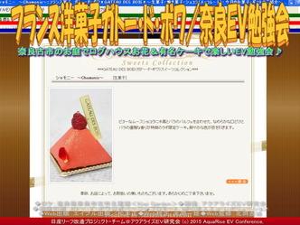 フランス洋菓子ガトー・ド・ボワ/奈良EV勉強会04