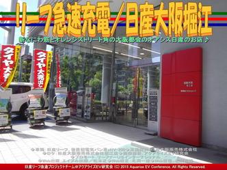 リーフ急速充電/日産大阪堀江05