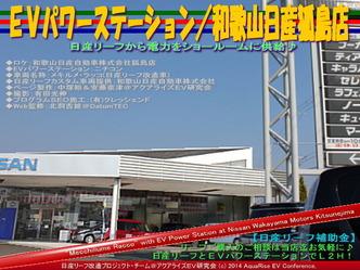 EVパワーステーション/和歌山日産狐島店@日産リーフ改造
