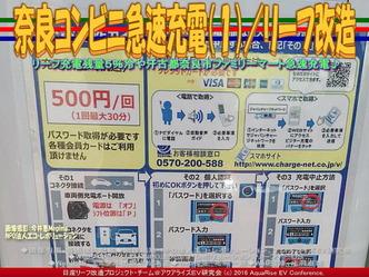 奈良コンビニ急速充電(1)/リーフ改造03