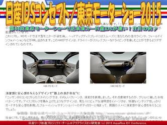 日産IDSコンセプト(5)/東京モーターショー201503
