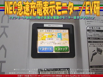 NEC急速充電表示モニター/EV研01