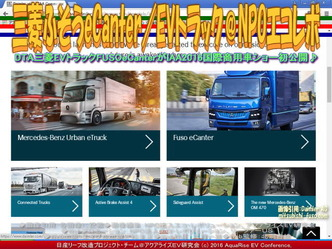 三菱ふそうeCanter(3)/EVトラック@エコレボ画像01