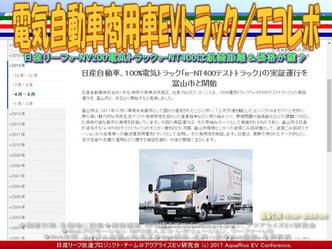 電気自動車商用車EVトラック(5)/エコレボ画像02