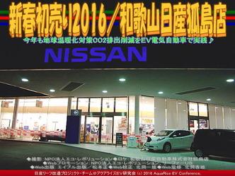 新春初売り2016/和歌山日産狐島店02