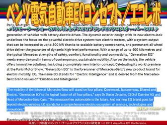 ベンツ電気自動車EQ(4)/エコレボ01