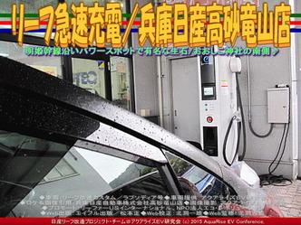 リーフ急速充電/兵庫日産高砂竜山店02