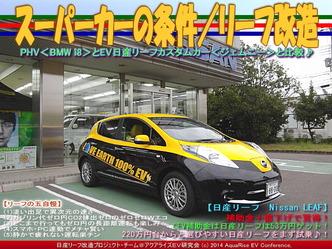 エコなスーパーカーの条件(2)/リーフ改造03
