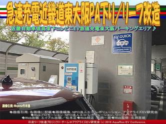 急速充電近畿道東大阪PA下り/リーフ改造画像02