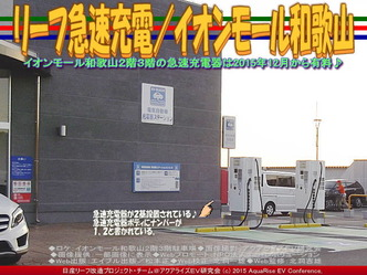 リーフ急速充電/イオンモール和歌山02
