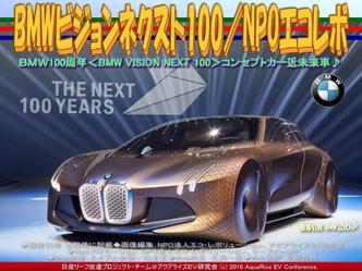 BMWビジョンネクスト100(2)/NPOエコレボ03