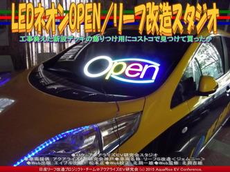LEDネオンOPEN/リーフ改造スタジオ05
