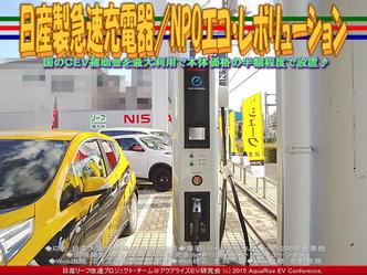 日産製新型急速充電器(2)/NPOエコ・レボリューション01