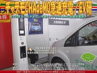 チャデモCHAdeMO急速充電(3)/EV研03
