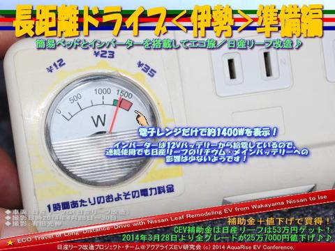 長距離ドライブ<伊勢>準備編@日産リーフ改造12