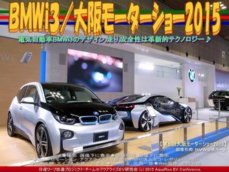 BMWi3(2)/大阪モーターショー201501