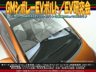 GMシボレーEVボルト(2)/EV研究会05