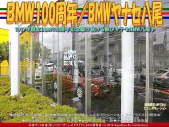 BMW100周年(2)/BMWヤナセ八尾02