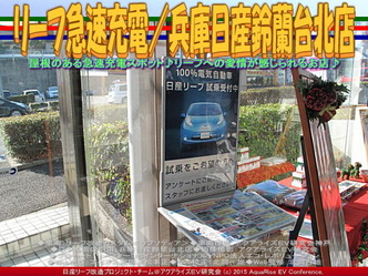 リーフ急速充電/兵庫日産鈴蘭台北店03