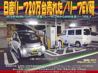 日産リーフ20万台売れた(5)/2015販売台数02