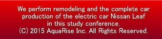 地球温暖化対策/NPOエコ・レボリューション=リーフ改造/アクアライズEV研究会